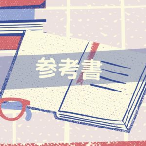独学で英語学習おすすめ参考書【English Grammar in Use】のアイキャッチ画像