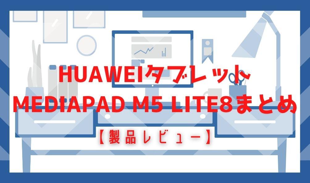 【製品レビュー】HuaweiタブレットMediaPad M5 lite8「スタイラスペン対応?スペックは?」のバナー画像