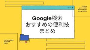 【盲点あり】Google検索方法おすすめ便利技まとめの記事バナー画像
