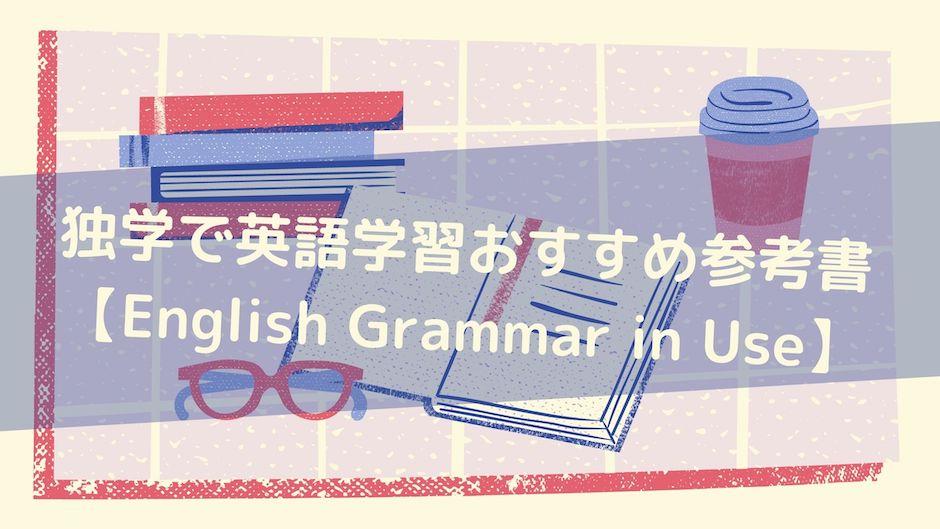 独学で英語学習おすすめ参考書【English Grammar in Use】のバナー画像