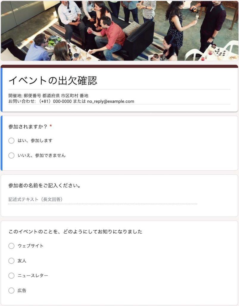 Googledrive_フォームの作成画面