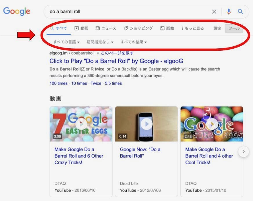 グーグル検索、画像検索の詳細説明画面