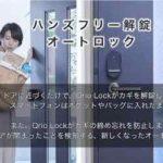 smartlock_02