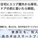 smartlock_03