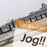 横浜みなとみらいから山手エリアを網羅できるおすすめランニングコース【片道6.5kmで黄金スポットを網羅!】のアイキャッチ画像