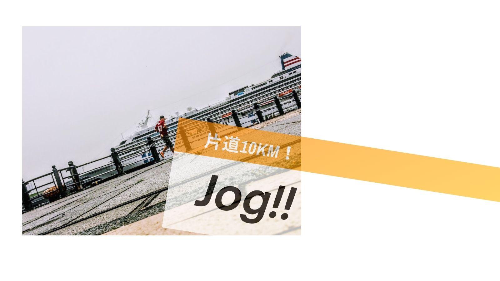 横浜みなとみらいから山手エリアを網羅できるおすすめランニングコース【片道6.5kmで黄金スポットを網羅!】のバナー画像