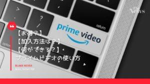 プライムビデオとAmazonプライムの違い【加入方法は?】【何ができる?】【使い方は?】【お得?】のバナー画像