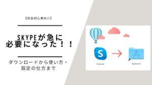 【完全初心者向け】Skypeが急に必要になった!!【ダウンロードから使い方・設定の仕方まで】のバナー画像