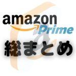 「Amazonプライム総まとめ【無料?お得?使い方は?】」のアイキャッチ画像