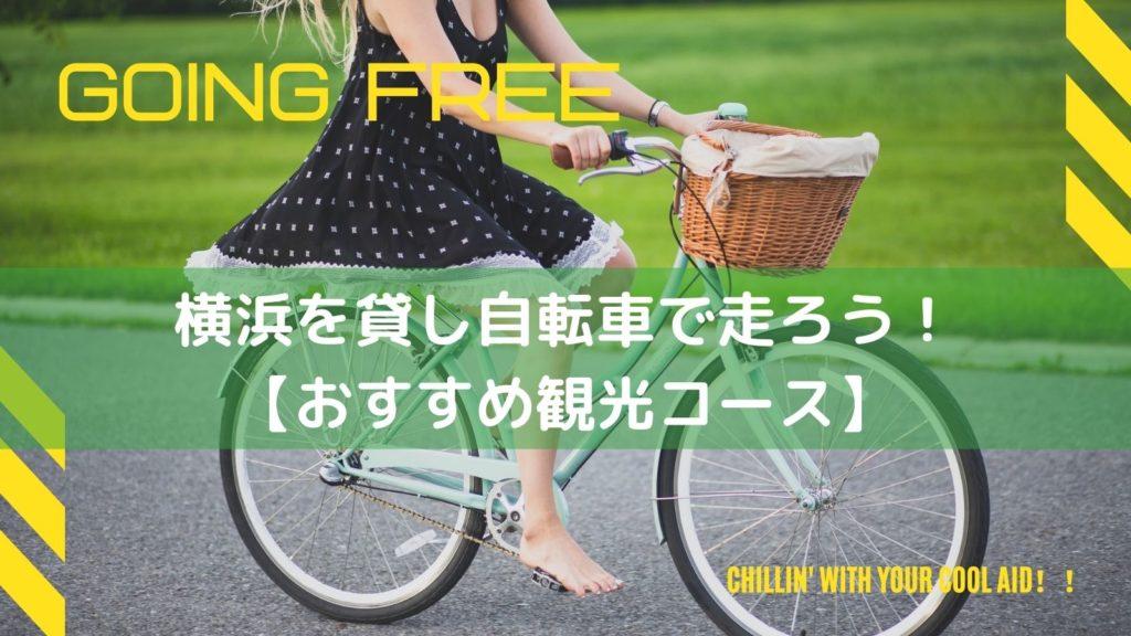 「横浜を貸し自転車で走ろう!【おすすめ観光コースあり】」のバナー画像