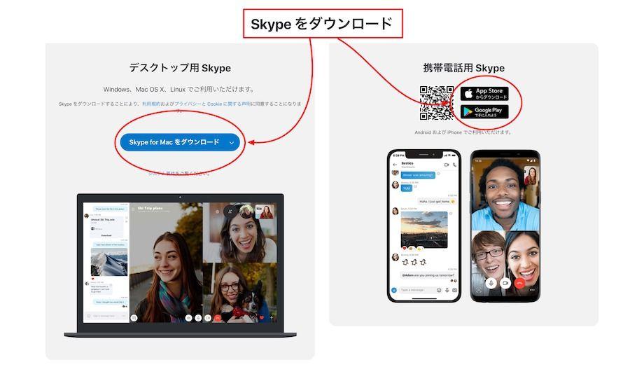 Skypeの公式ダウンロード画面の画像