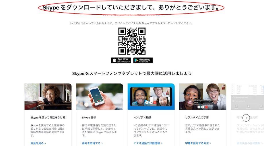 Skypeの公式ダウンロード後の確認画面の画像