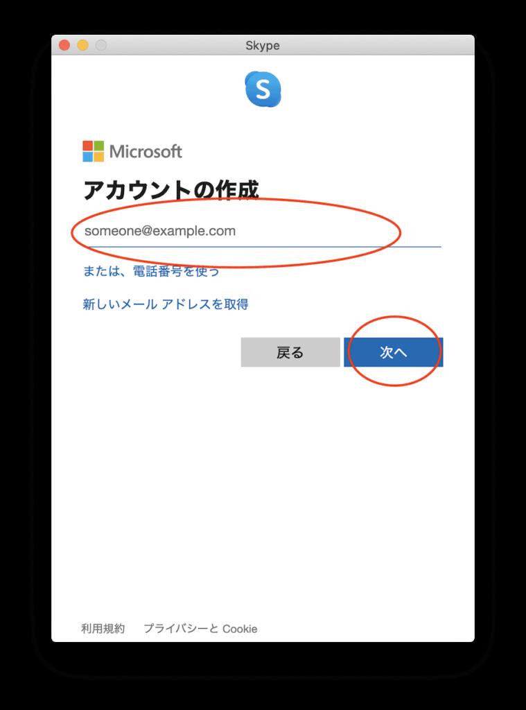 Skypeのメールアドレスを入力する画面