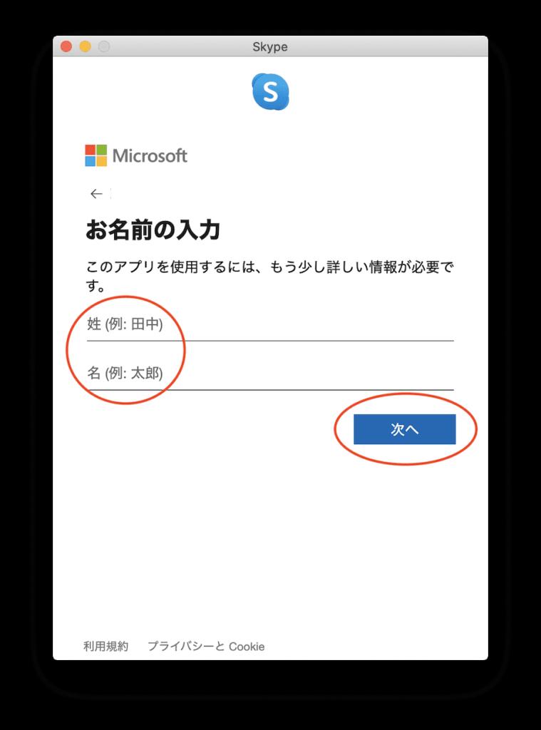 Skypeの名前を入力する画面