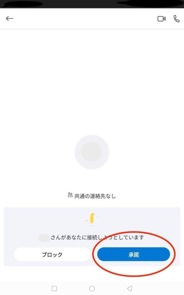 スカイプの設定、承諾の画面