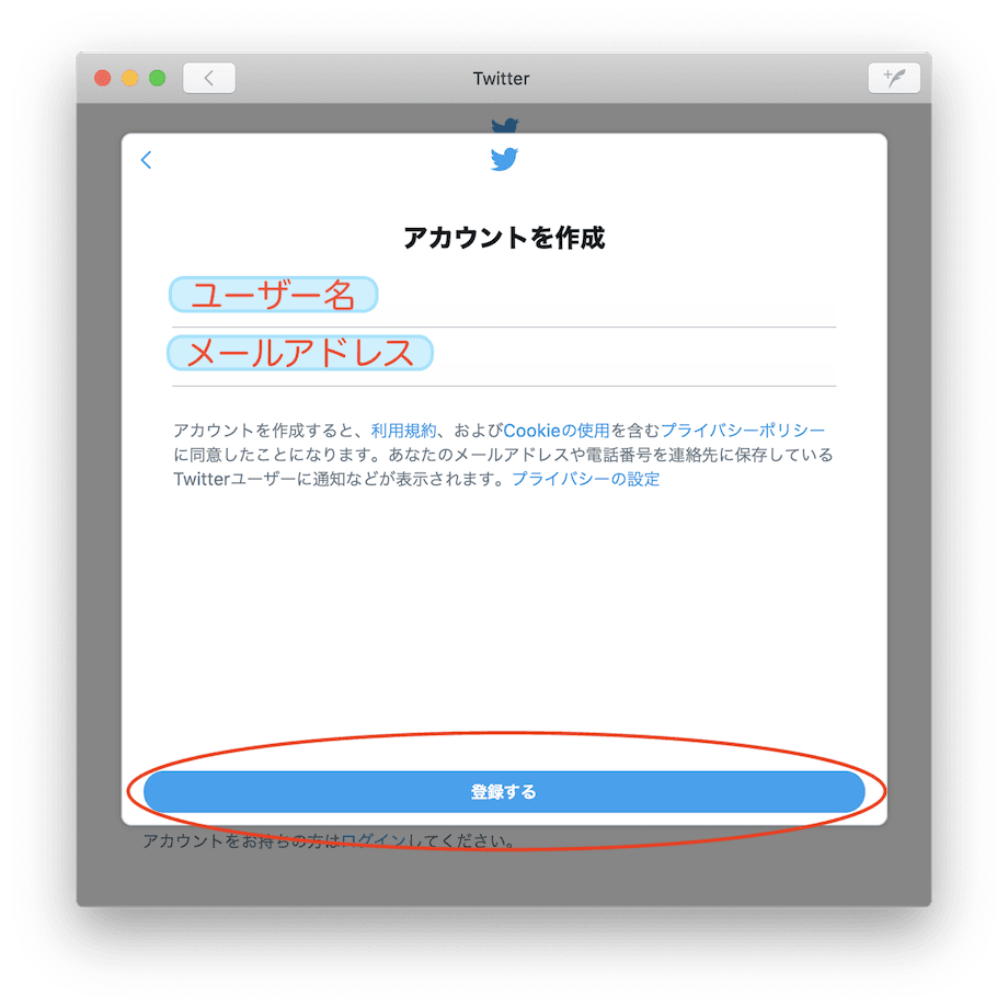 アカウント作成-4