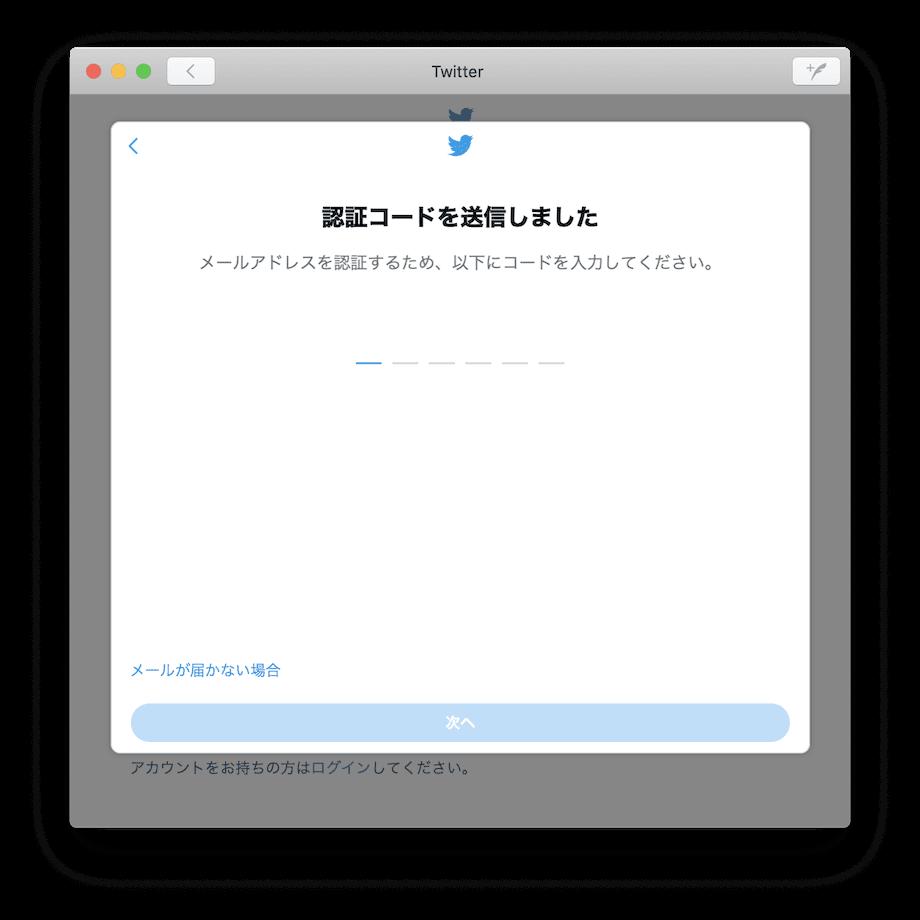 アカウント作成-5