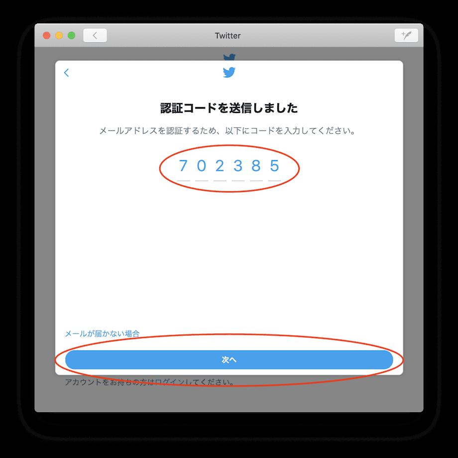 アカウント作成-6