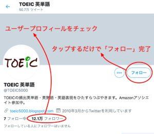 【完全初心者向け】Twitterの使い方2【カユいとこに手が届きます!】