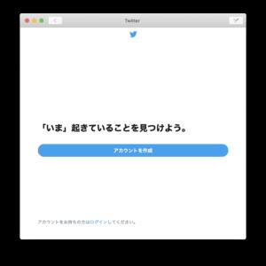 【完全初心者向け】Twitterを始めたい方【ダウンロードから使い方・設定の仕方まで】