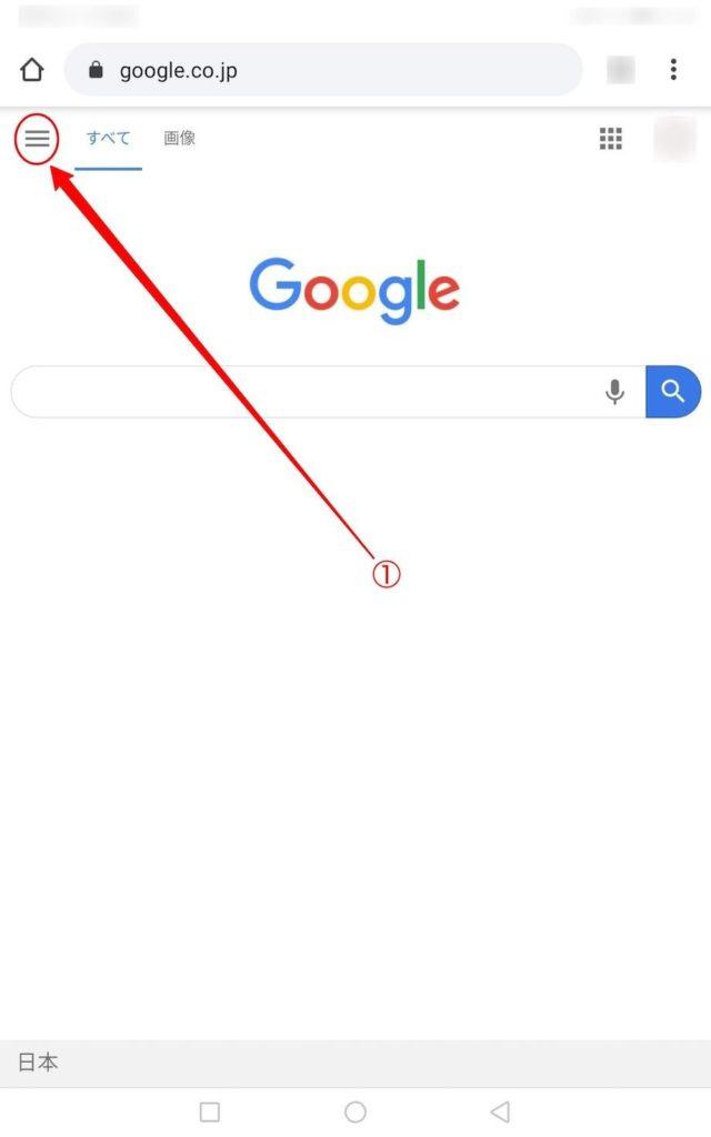 Google画面-設定アイコンの説明して