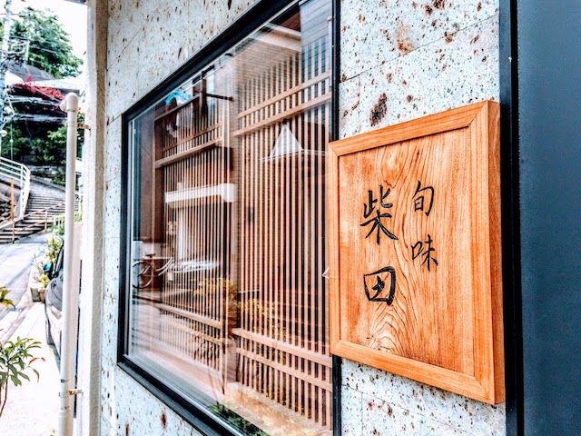 横浜元町「旬味 柴田」の画像