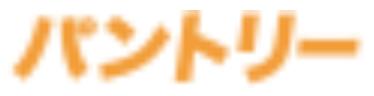Amazonパントリーのロゴ画像