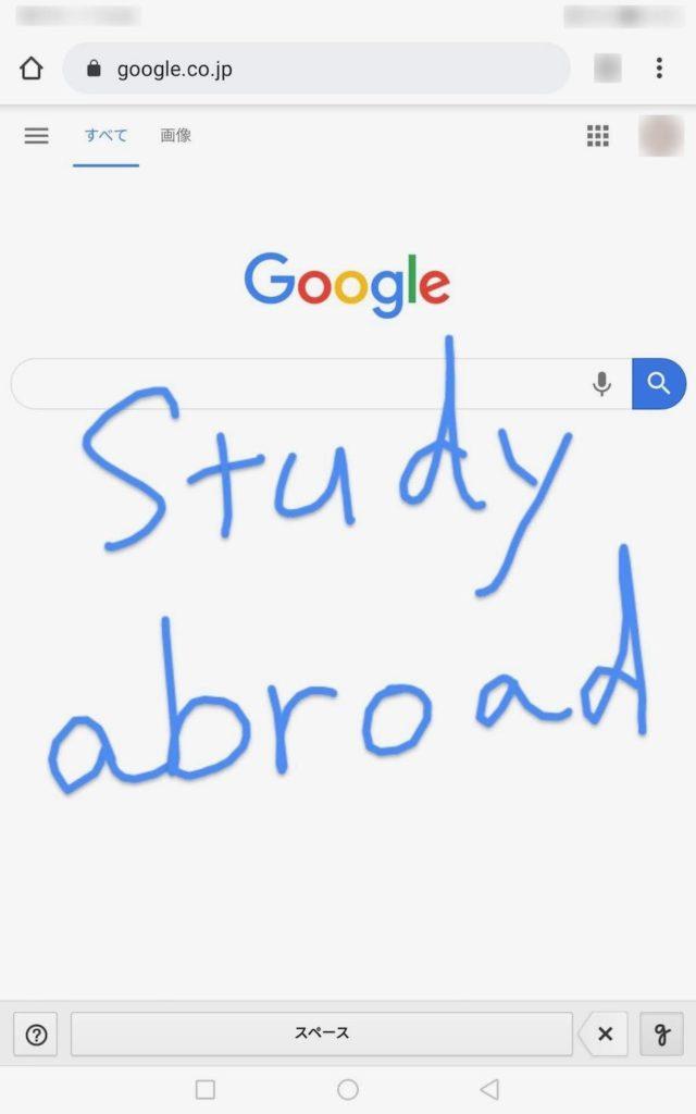 Google-手書きのイメージ