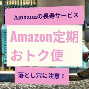 「「Amazon定期おトク便とは【落とし穴に注意!】「送料以外に気をつけたいことがあります!」」のバナー画像」のアイキャッチ画像