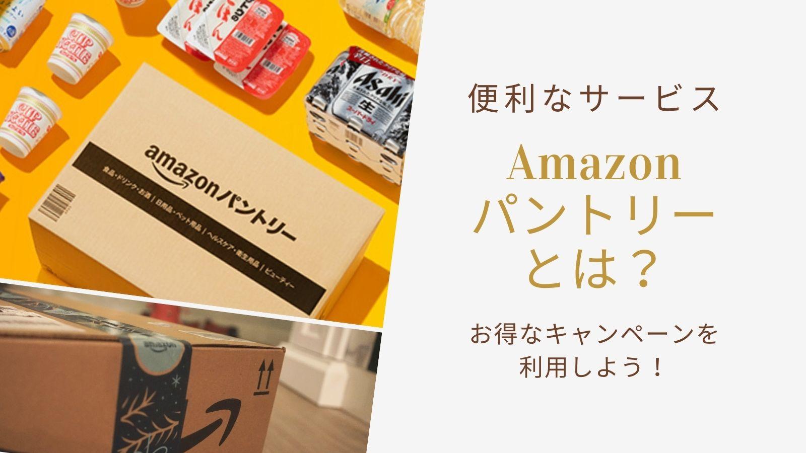【便利だけどお得ではない?】Amazonパントリーのメリットとは【手数料かかります!】のバナー画像