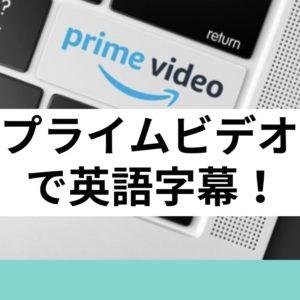 【英語字幕に切り替えできる!】amazonプライムビデオで英語学習-おすすめの作品リストありますのアイキャッチ画像