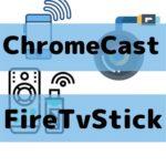 【全く別物!】Fire TV Stickとクロームキャストの違いのアイキャッチ画像