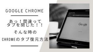 【あっ!間違ってタブを閉じた!!】chromeのタブ復元方法ありますのバナー画像