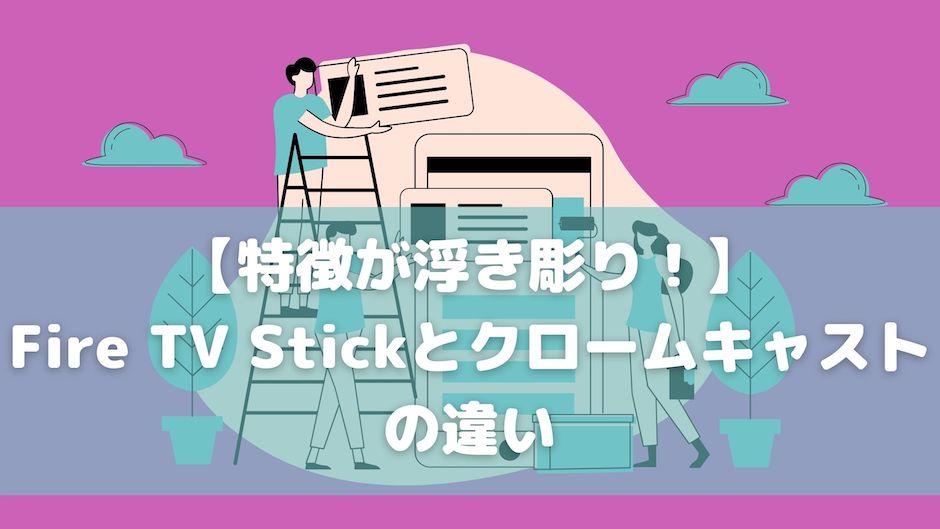 【全く別物!】Fire TV Stickとクロームキャストの違いのバナー画像