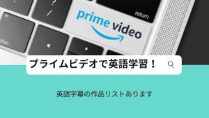 【英語字幕に切り替えできる!】amazonプライムビデオで英語学習-おすすめの作品リストありますのバナー画像