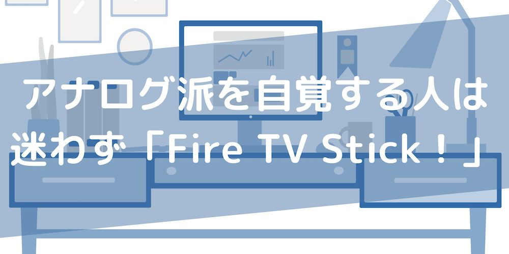 Fire TV Stickとクロームキャストの違いの図解Fire TV Stick