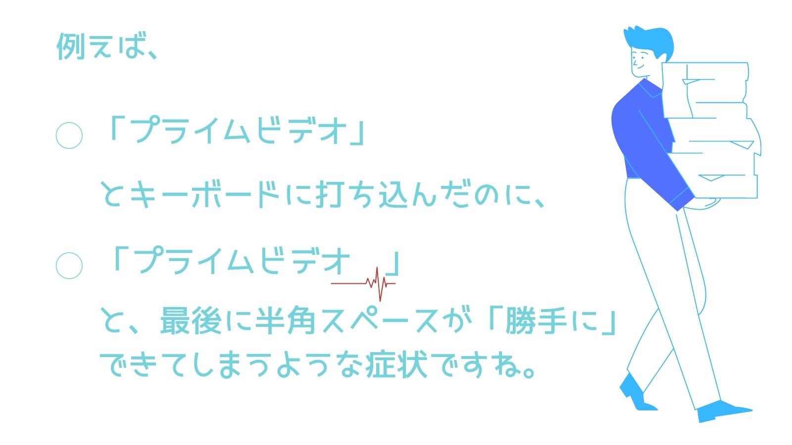 【対処法を3つ】Mac文字変換で半角スペースが勝手に入ってしまう「超簡単に解決できます!」の説明画像