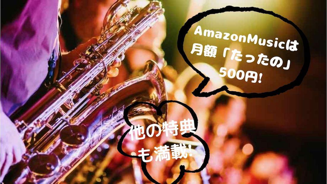 AmazonMusicは 月額500円❗️