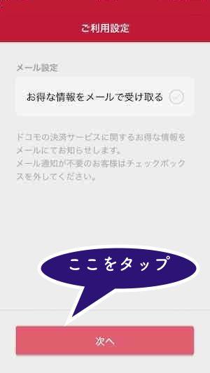 設定画面_14