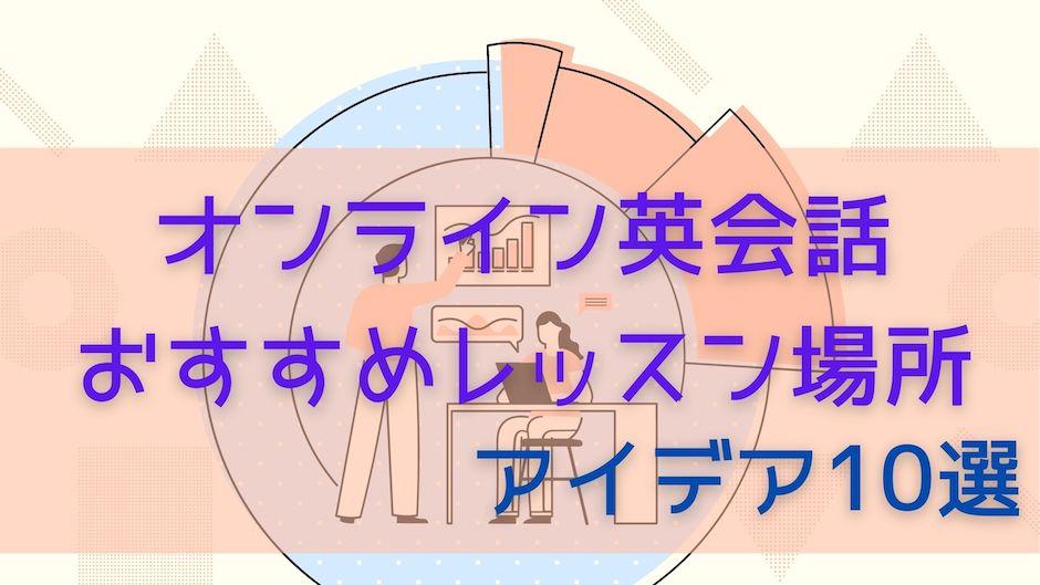 【アイデア10選】オンライン英会話おすすめレッスン場所のバナー画像