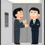 エレベーターピッチのイラスト