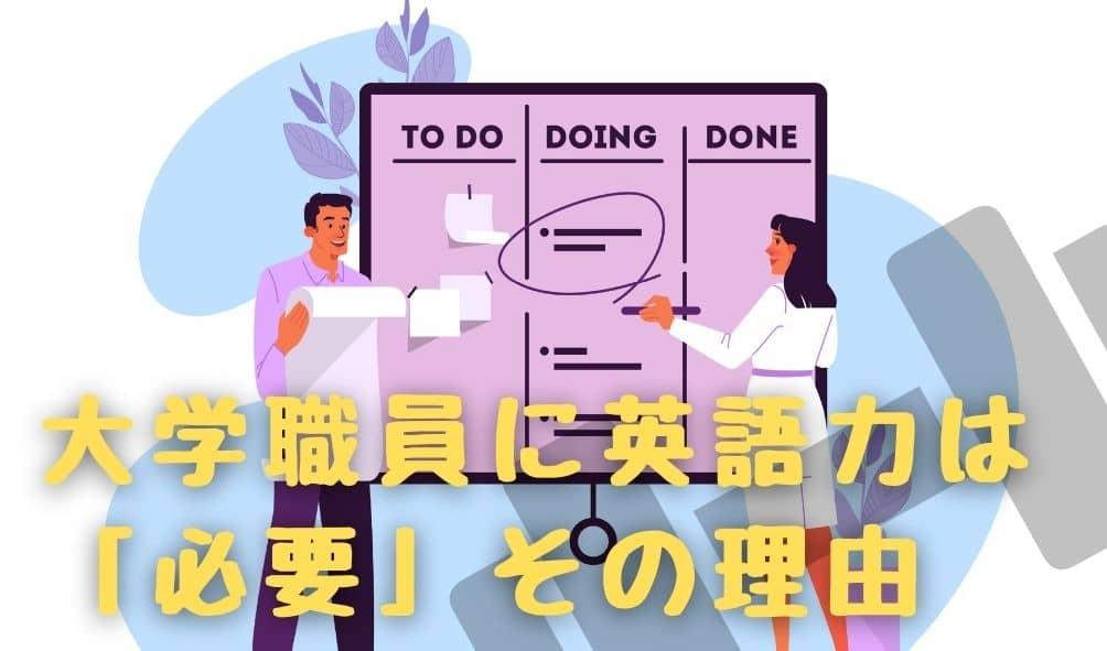 「大学職員に英語力は「必要」その理由」へのリンク画像
