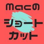 Macショートカットキーの覚え方【Controlキーを駆使したミニマルな厳選小技を紹介】のアイキャッチ