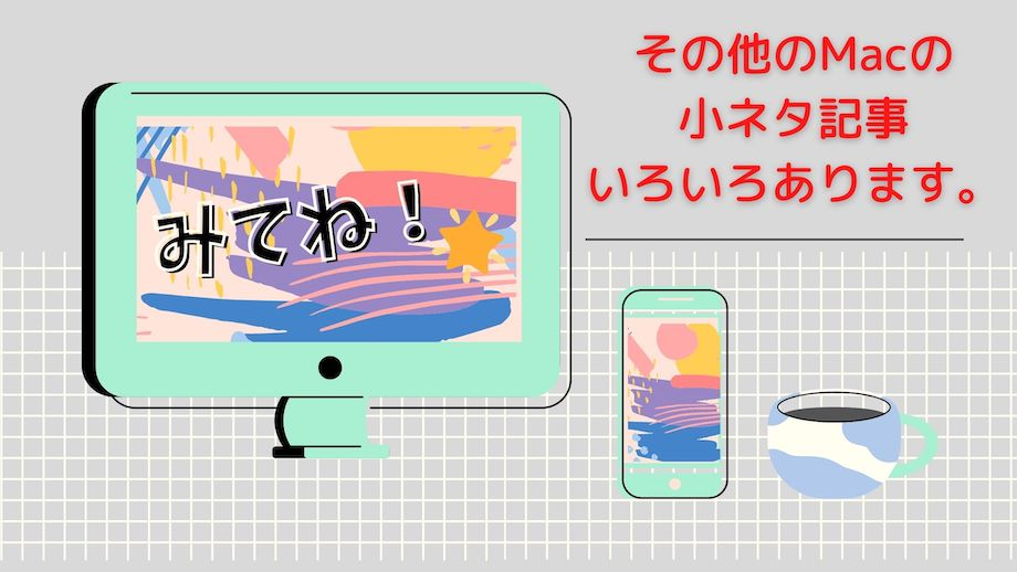「Macの小ネタ記事色々あります」の記事へのリンク画像
