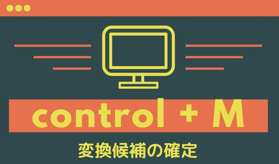 「control + M」で変換候補を確定する図解の画像