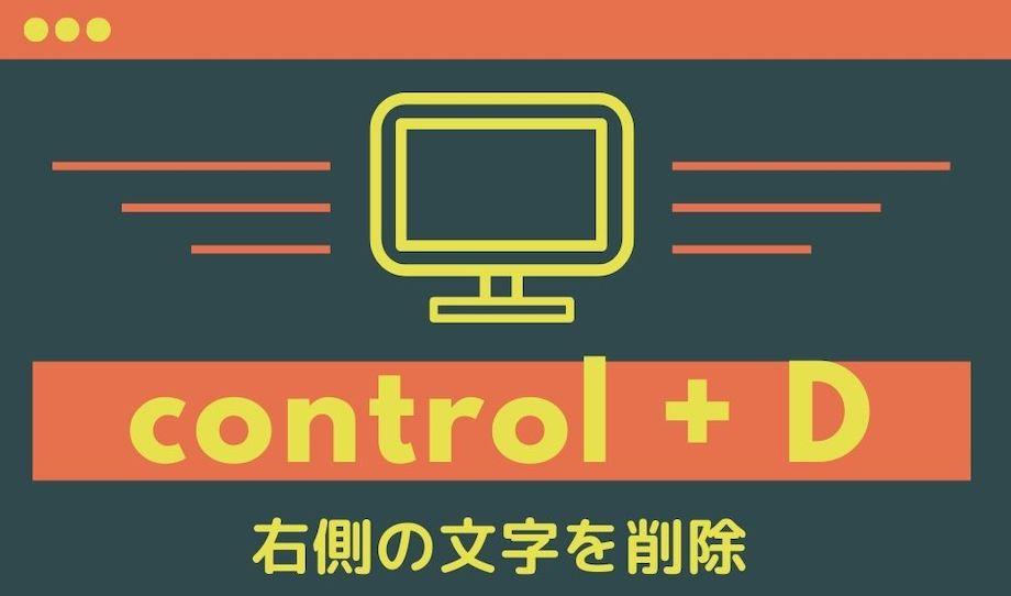 control + Dで文字を削除する図解の画像