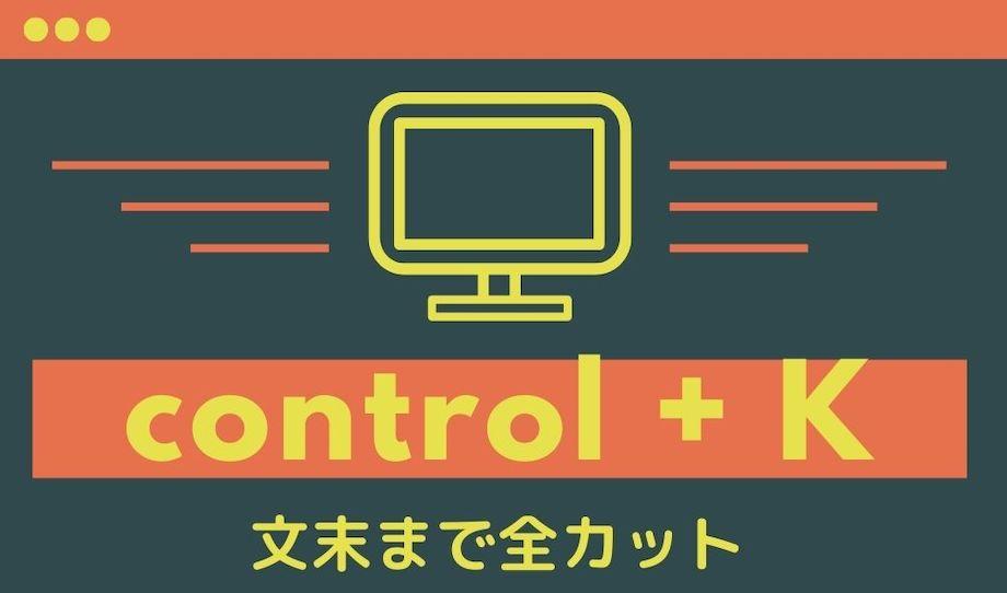 control + Kの図解の画像