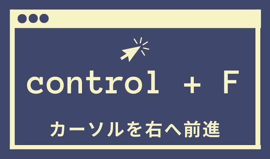 control + Fでカーソルを右に移動させる図解の画像
