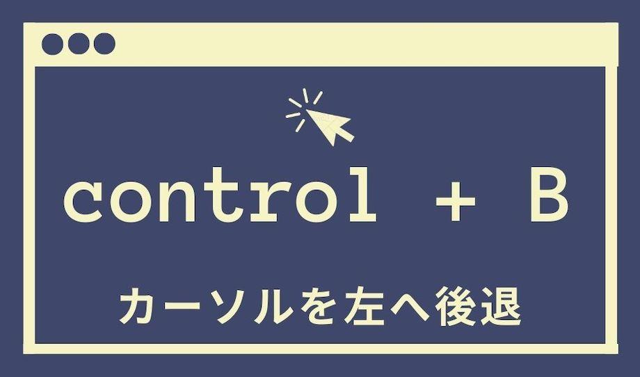 control+Bでカーソルを後退させる図解の画像