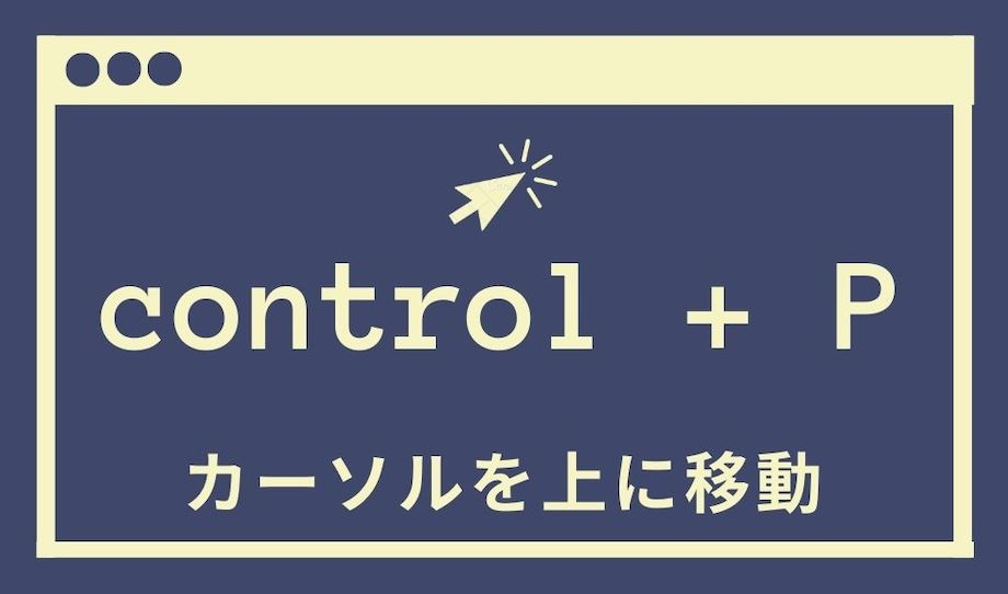control+Pでカーソルを上に移動させる図解の画像